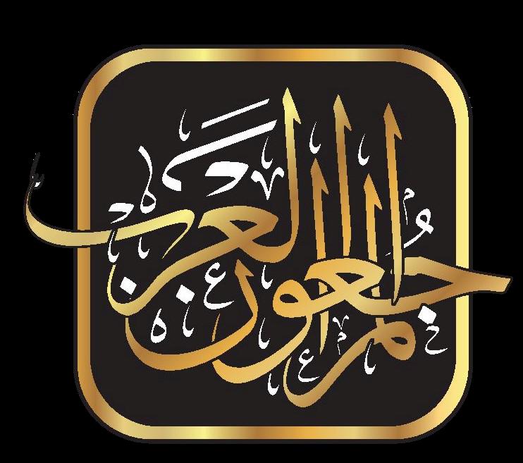 مجموعة المراجعون العرب للاستشارات الزكوية والضريبية