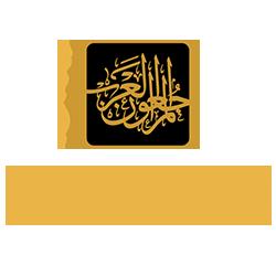 عن المراجعون العرب