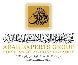 مجموعة الخبراء العرب للاستشارات المالية