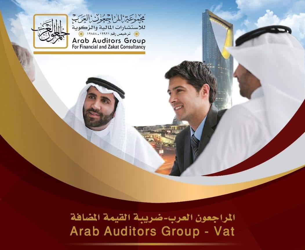 مجموعة المراجعون العرب